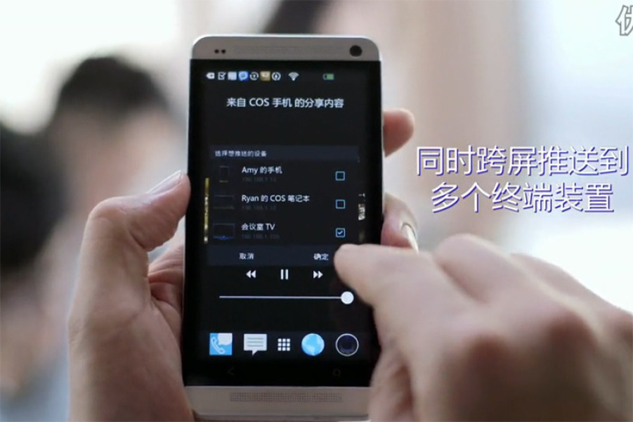 Nom : htc-cos-chine-operating-system-6.jpg Affichages : 173 Taille : 93,0 Ko