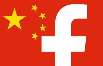 Nom : rsz_facebook-china-flag-720x459.jpg Affichages : 1553 Taille : 7,6 Ko