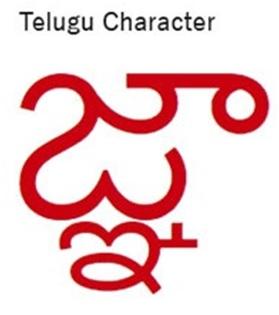 Nom : Telugu character.jpg Affichages : 1334 Taille : 20,2 Ko