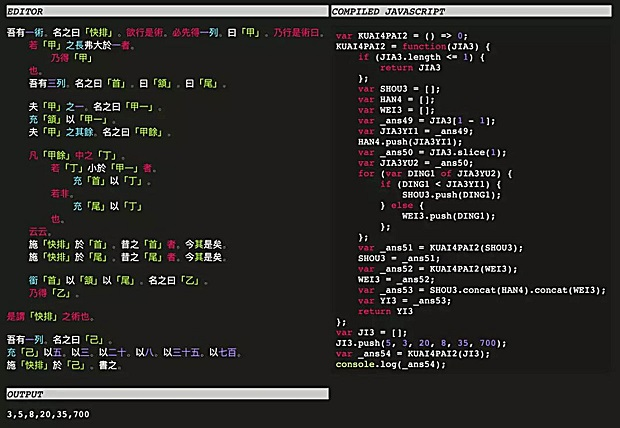 code en wenyan-lang
